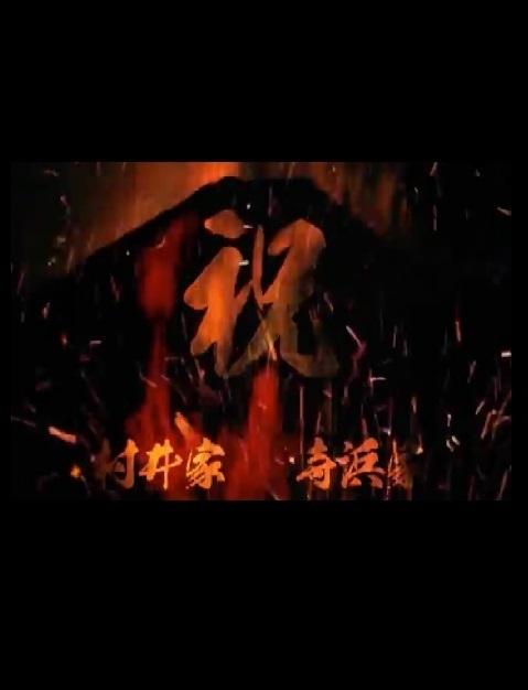 オープニングムービー・祝炎